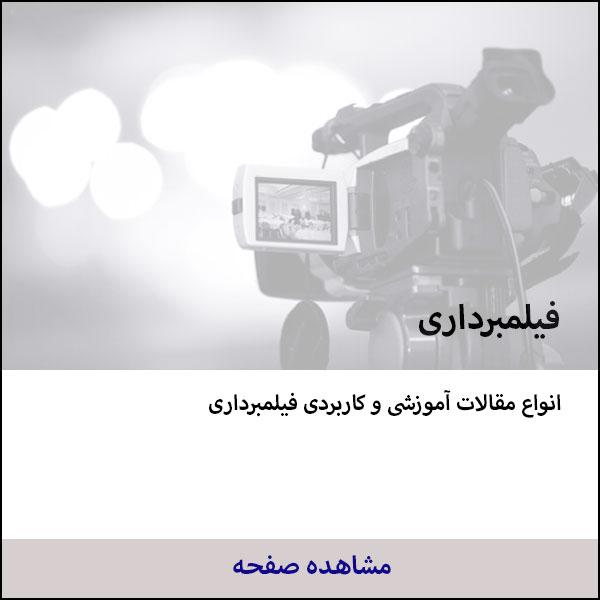 مقالات فیلمبرداری