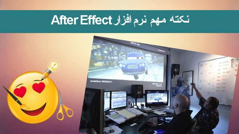 نکته آخر درباره نرم افزار After Effect ( افترافکت )
