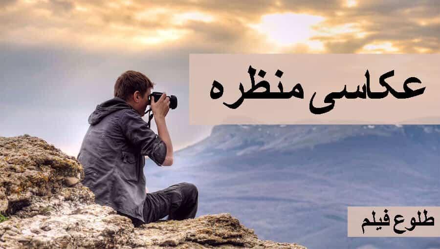 عکاسی منظره