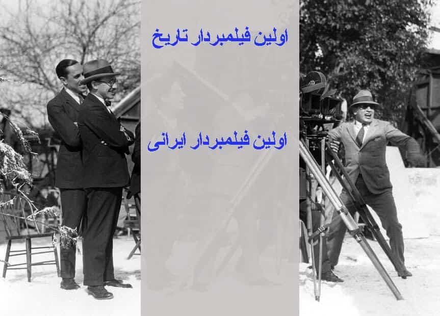 اولین فیلمبردار تاریخ