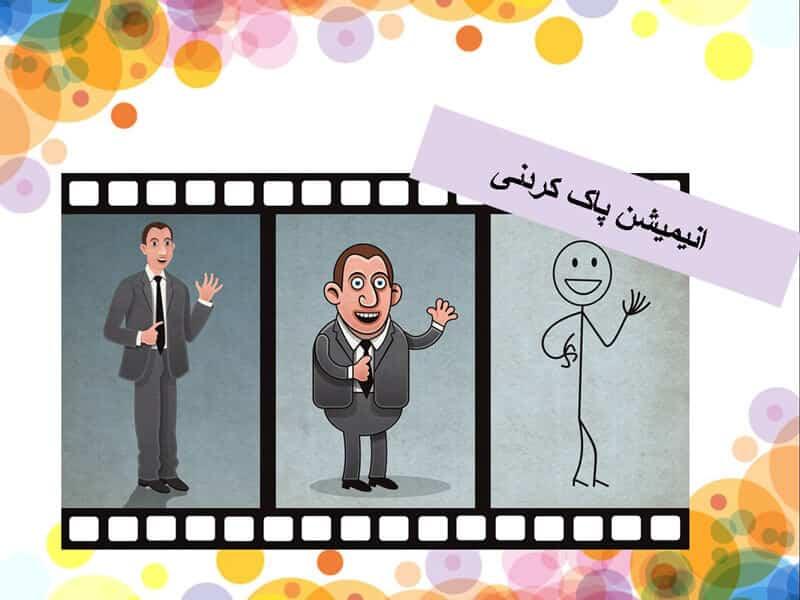 انیمیشن پاک کردنی