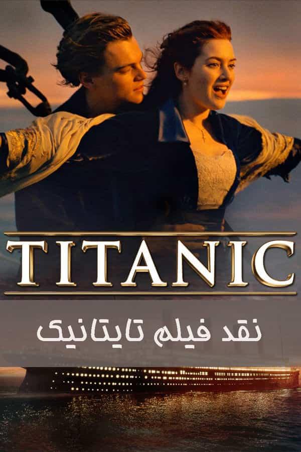 نقد فیلم تایتانیک