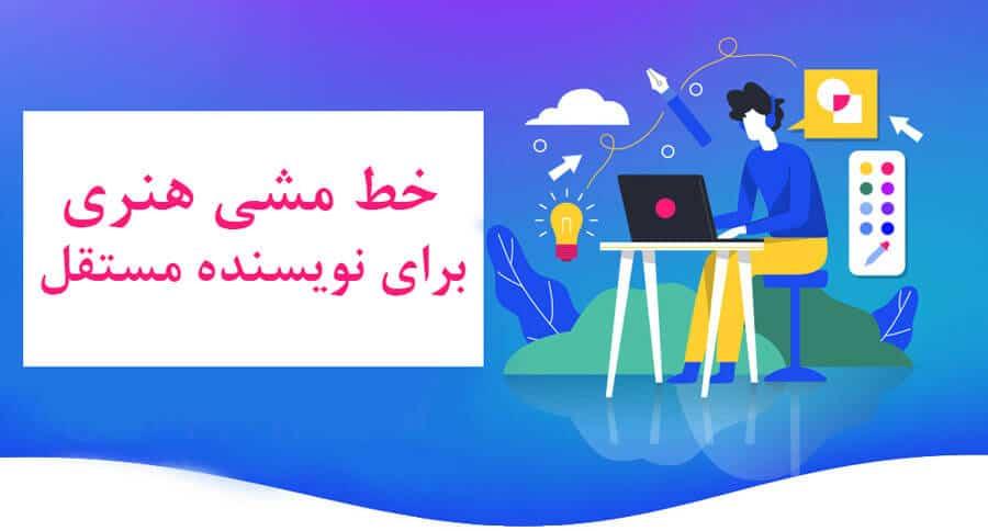 خط مشی هنری نویسنده مستقل