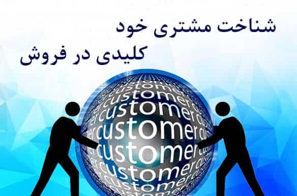 شناخت مشتری