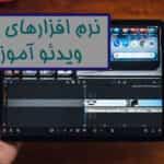 نرم افزارهای ساخت فیلم و کلیپ آموزشی
